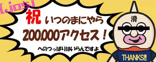 20000アクセス.jpg
